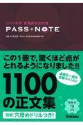 看護師国家試験PASS NOTE 2019年版の本
