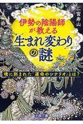 伊勢の陰陽師が教える「生まれ変わり」の謎の本