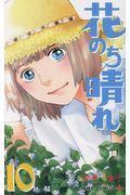花のち晴れ〜花男Next Season〜 10の本