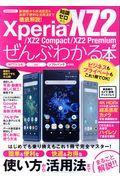 Xperia XZ2/XZ2 Compact/XZ2 Premiumがぜんぶわかる本の本