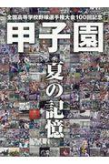 甲子園夏の記憶の本