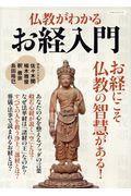 仏教がわかるお経入門の本