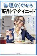 """無理なくやせる""""脳科学ダイエット""""の本"""
