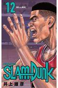 SLAM DUNK新装再編版 12の本