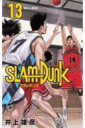 SLAM DUNK新装再編版 13の本