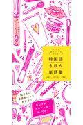 カタカナ読みからでも引ける!韓国語きほん単語集の本