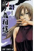 火ノ丸相撲 21の本