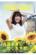 B.L.T. VOICE GIRLS vol.35の本