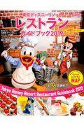 東京ディズニーリゾートレストランガイドブック 2019の本