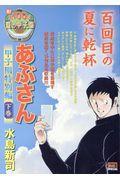 あぶさん 甲子園特別編 下巻の本