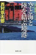 空と海と陸を結ぶ境港の本
