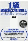 第14版 1級建築施工管理技士実地試験の完全攻略の本