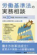 労働基準法の実務相談 平成30年度の本