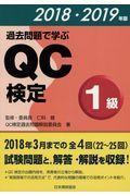 過去問題で学ぶQC検定1級 2018・2019年版の本