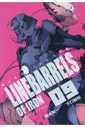鉄のラインバレル完全版 09の本