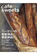 cafe´ sweets vol.189の本