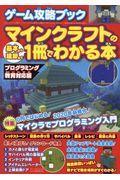 ゲーム攻略ブック マインクラフトの基本から建設まで1冊でわかる本の本