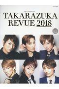 TAKARAZUKA REVUE 2018の本