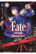 Fate/stay night[Heaven's Feel] 6の本