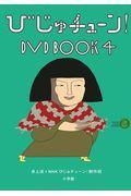 DVD>びじゅチューン!DVD BOOK 4の本