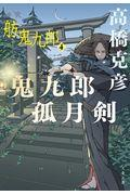 鬼九郎孤月剣の本