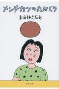 メンチカツの丸かじりの本