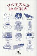 ツバキ文具店の鎌倉案内の本
