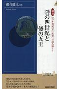 謎の四世紀と倭の五王の本