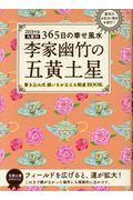 李家幽竹の五黄土星 2019年版の本