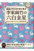 李家幽竹の六白金星 2019年版の本