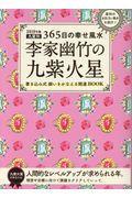 李家幽竹の九紫火星 2019年版の本