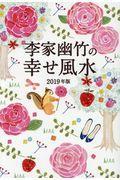 李家幽竹の幸せ風水 2019年版の本