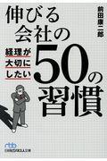 伸びる会社の経理が大切にしたい50の習慣の本