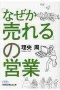 「なぜか売れる」の営業の本