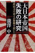 「大日本帝国」失敗の研究〈1868ー1945〉の本