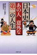 日本史・あの人の意外な「第二の人生」の本
