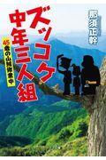 ズッコケ中年三人組45歳の山賊修業中の本
