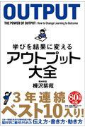 学びを結果に変えるアウトプット大全の本