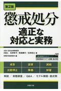 第2版 懲戒処分の本