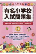 有名小学校入試問題集 2019 volume 1の本