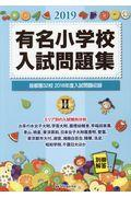 有名小学校入試問題集 2019 volume 2の本