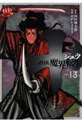 十〜忍法魔界転生〜 13の本