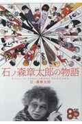 石ノ森章太郎の物語の本