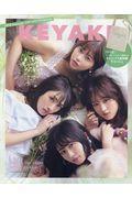 KEYAKI -欅坂46 ツアー公式ブック-の本