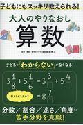 大人のやりなおし算数の本