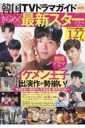 韓国TVドラマガイド別冊きらめく最新スタードラマBOOKの本