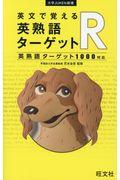 英文で覚える英熟語ターゲットRの本