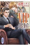 VIP兆候の本