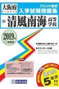 清風南海高等学校 2019年春受験用の本