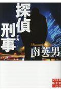 探偵刑事の本